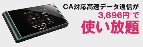 「CA対応Pocket WiFi使い放題キャンペーン」は5月10日申込分まで