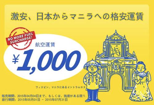 セブ・パシフィック航空:日本発着の国際線全線が片道1,000円!成田 〜 セブ島は往復総額5,710円