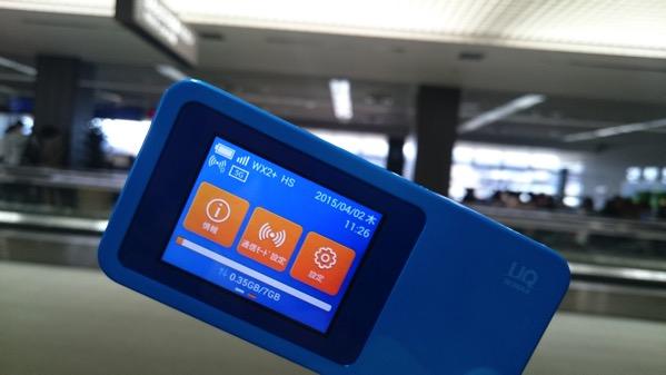 成田空港ターミナルでWiMAX 2+が利用可能