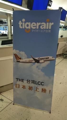 タイガーエア台湾が成田 〜 台北に就航