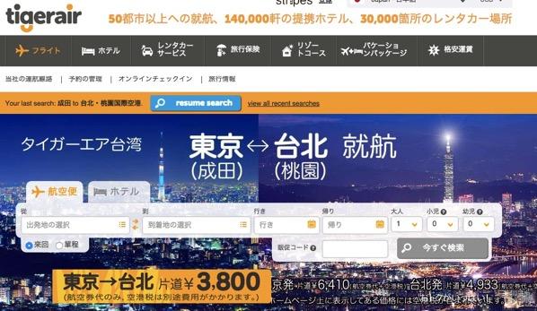 タイガーエア台湾、成田 〜 台北に本日より就航 – Webサイトは一部日本語対応