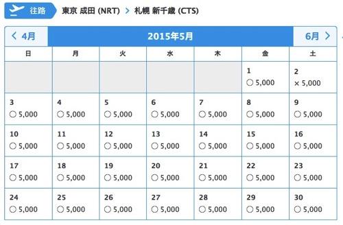 ANA、バニラエア特典航空券の申込をWebサイトで受付開始 – 必要マイル数は国内線片道5,000マイルからに引き下げ