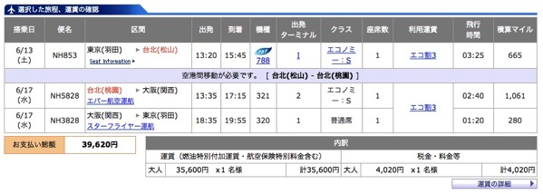 ANA:台湾、韓国、中国、香港行き限定で「海外乗継割引SP」と「国内線乗継運賃」がダブル適用可能に – 国際線 + 国内線2往復で総額62,000円など