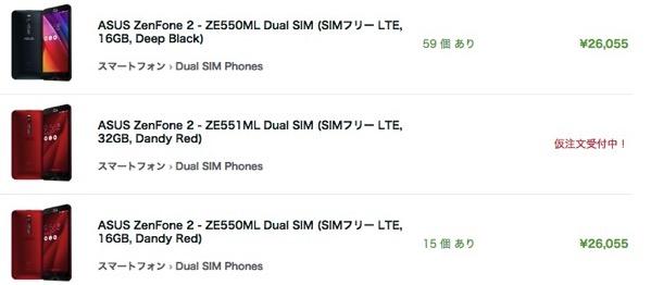 ZenFone 2(ZE550ML)がExpansysで販売開始!価格は26,000円