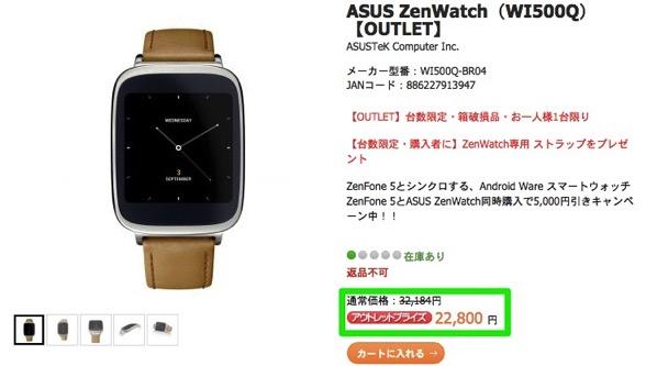ASUS、アウトレット品のZenWatchを22,800円で限定発売、ZenFone 5同時購入で5,000円引きも適用可能
