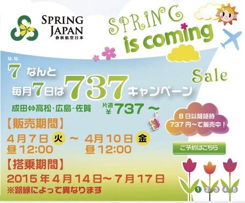 春秋航空日本、成田 〜 高松・広島・佐賀が片道737円のセール!7日(火)正午より販売開始!