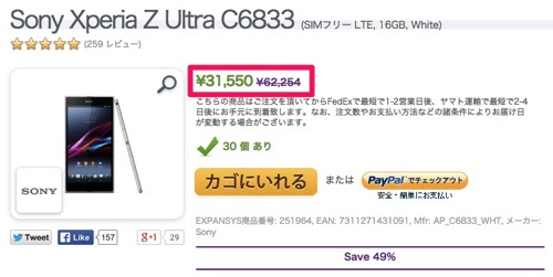 Expansys、LTE対応版のXperia Z Ultraを31,500円へと若干値下げ