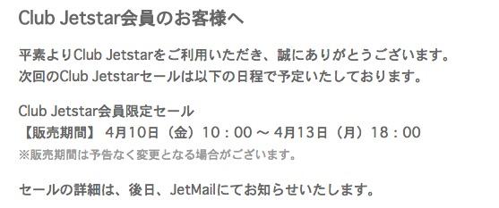 ジェットスター、有料会員向けの限定セールを10日(金)10時より開催 – 対象路線や価格不明
