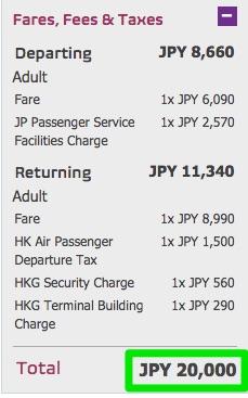 往復総額は20,000円