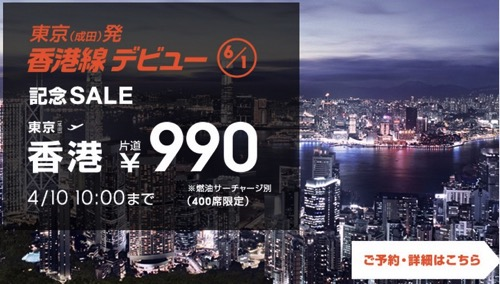 ジェットスター:成田 〜 香港の就航記念セール!片道990円が400席、片道3,700円が1,000席