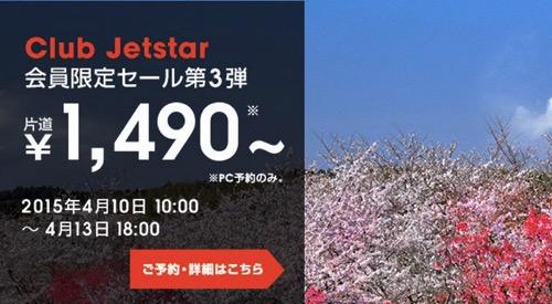 ジェットスター、成田&関空 〜 熊本が1,490円、その他国内線が1,990円の会員限定セール開催!片道500円区間はなし