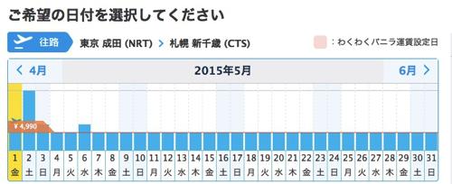 成田 → 札幌を一括検索