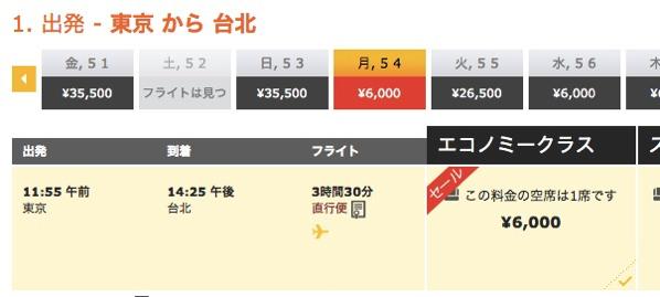 成田 → 片道6,000円