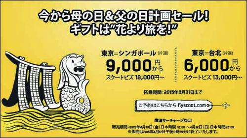 Scoot、成田 〜 台北が片道6,000円、成田 〜 シンガポールが片道9,000円のセール開催!