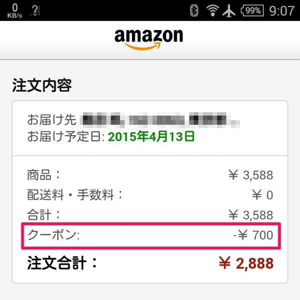 Aukey、Quick Charge 2.0対応モバイルバッテリーが700円引き