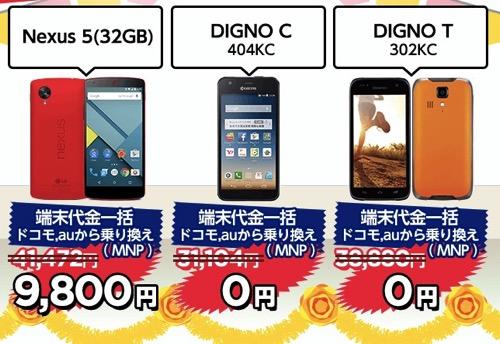 ワイモバイル、MNPでNexus 5(32GB)が一括9,800円、SIMカードのみで20,000円還元のタイムセール開催