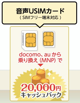 音声SIMカード契約で20,000円キャッシュバック