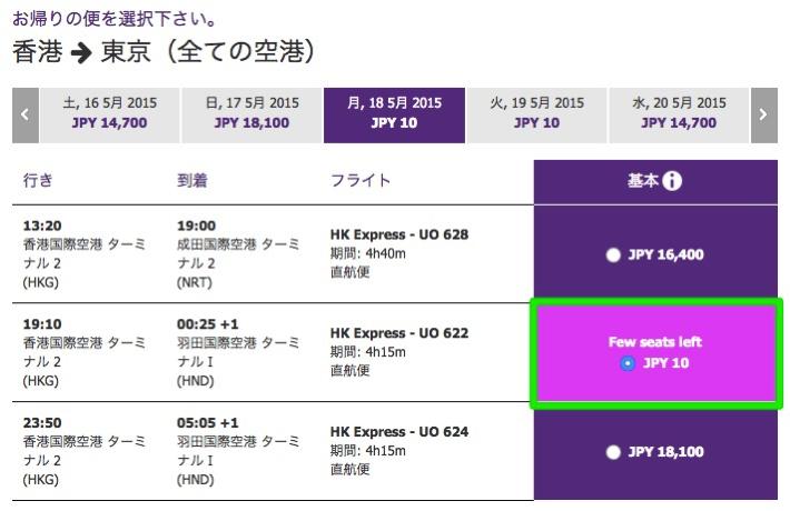 香港 → 東京が片道10円(復路のみ)
