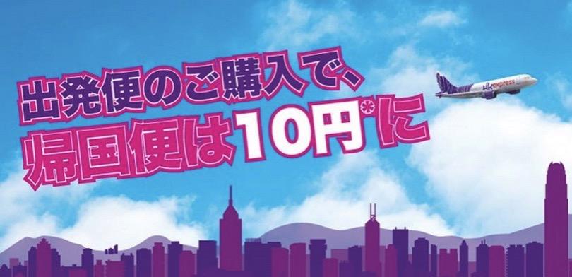 香港エクスプレス、往復予約で帰国便が10円になるセール!東京・大阪・名古屋・福岡から香港が対象