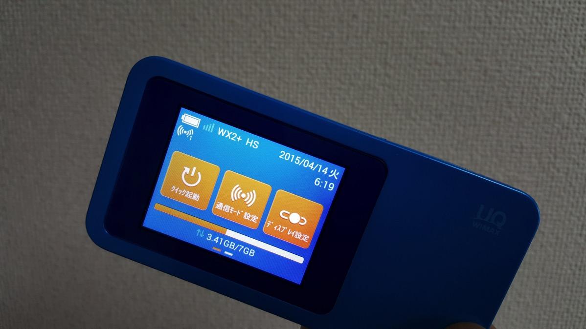 WiMAX 2+、直近3日間で3GBを超えても下り通信速度が100Mbps超えた