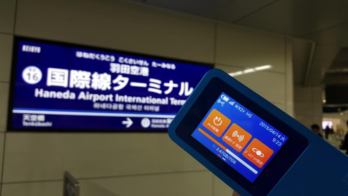 羽田空港国際線ターミナルのWiMAX 2+エリア化を確認 – 下り最大100Mbps超えも