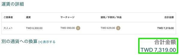 台北 〜 福岡の往復総額は7,319台湾ドル