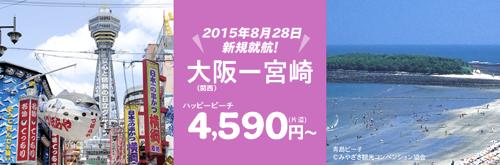 Peach、大阪(関空) 〜 宮崎の就航を正式発表!運賃は片道4,590円より