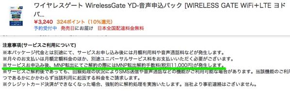 ワイヤレスゲート:MNP転出手数料は11,000円(税別)