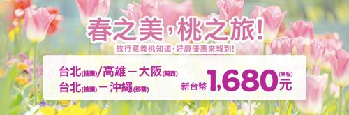 Peach:GW期間中の台湾 → 日本を対象にしたセール!日本語サイトは価格が2倍以上なので注意