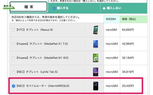 モバイルWi-Fiルータ「MR03LN」クレードルセットが16,900円のセール
