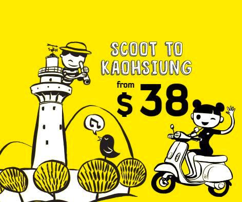 スクート、シンガポール 〜 高雄が片道SGD 38、シンガポール 〜 台北が片道SGD 88のセール開催!