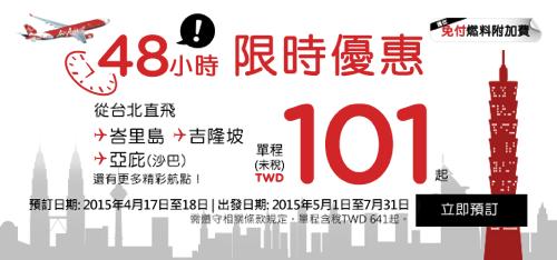 エアアジア:台北 〜 バリ島/クアラルンプール/コタキナバルが片道101台湾ドル、48時間限定セール開催!