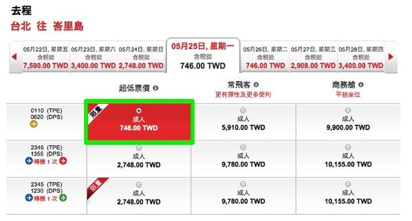 エアアジア:台北 → バリ島が片道101台湾ドル(諸税など別)