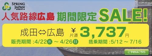 春秋航空日本:成田 〜 広島が片道3,737円になるセール開催!搭乗期間は5月12日 〜 7月16日