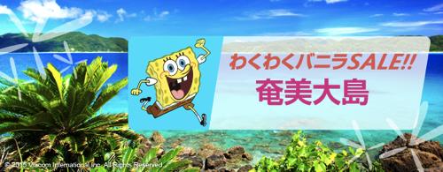 バニラエア:成田 〜 奄美大島が片道2,980円のセール開催!搭乗期間は5月 〜 6月