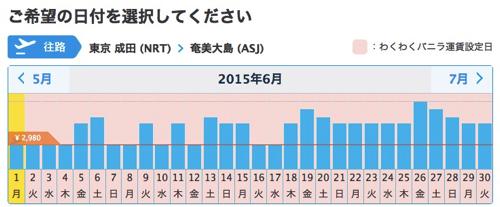 バニラエア:成田 〜 奄美大島が片道2,980円のセール開催