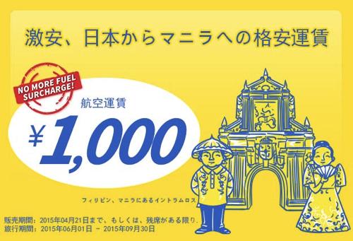 セブ・パシフィック航空:日本 〜 マニラ、成田 〜 セブ島が片道1,000円のセール!成田 〜 セブ島往復は6,000円以下