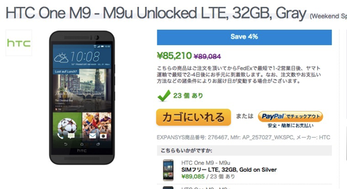 Expansys、HTC One M9が約85,000円になる週末限定セール開催!