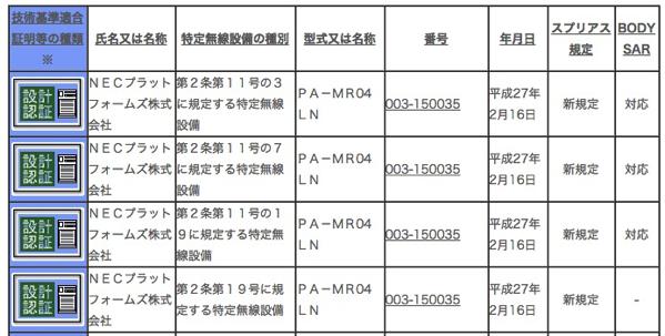 MR03LN/MR03LEの後継機と思われる「MR04LN」「MR04LZ」が技適通過