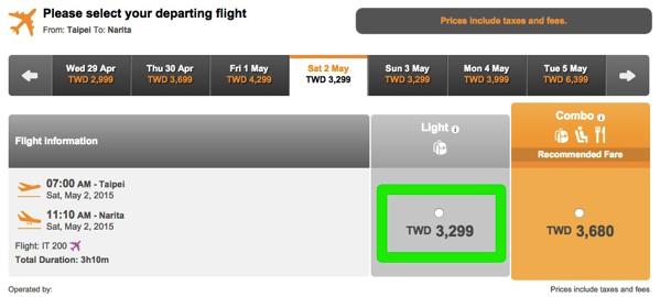 GW期間中の台北 〜 東京(成田)を往復21,000円で予約してみた