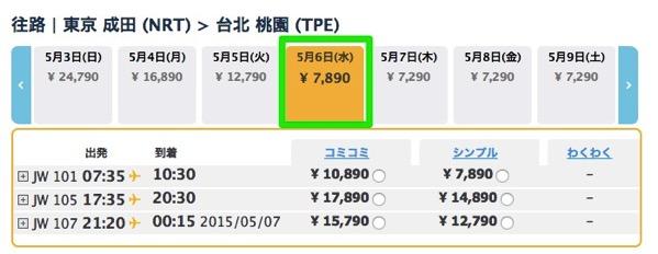 バニラエア:成田 → 台北が7,890円
