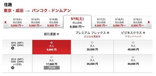 エアアジア:成田 → バンコク(ドンムアン)が片道9,900円