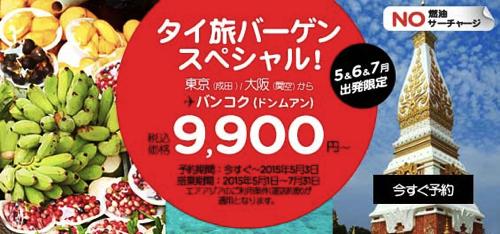 エアアジア:成田&関空が片道9,900円のセール!成田 〜 バンコクは往復総額20,000円以下