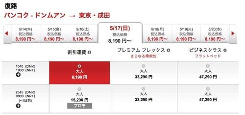 バンコク → 成田は片道8,190円