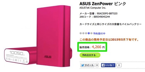 ASUS、日本版の「ZenPower」は台湾版よりも容量5%増、値段は約2.5倍
