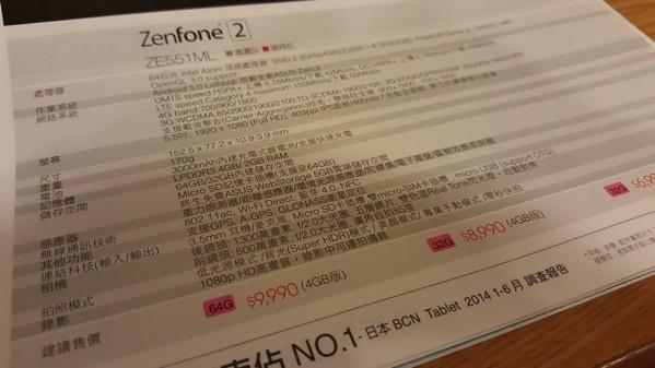 ZenFone 2とZenFone 5を日本版・台湾版で価格比較 – ZenFone 2の国内価格は1TWD = 5.5円の計算