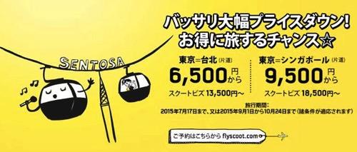 Scoot、成田 〜 台北が片道6,500円、シンガポールが片道9,500円のセール開催!燃油サーチャージ不要で台北往復は17,000円