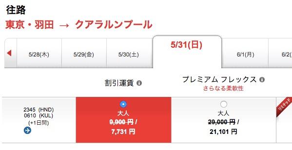 エアアジア:長距離線が全線・全便30% OFFになるセール!羽田発クアラルンプール往復が14,000円など