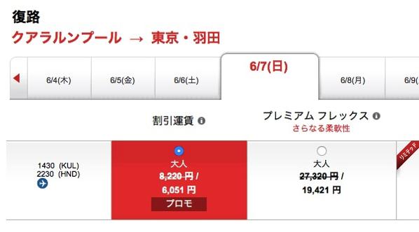 クアラルンプール → 羽田が片道6,000円