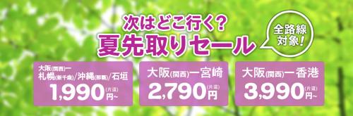 Peach、全路線対象のセール開催!成田 〜 福岡、成田 〜 札幌が平日2,780円など